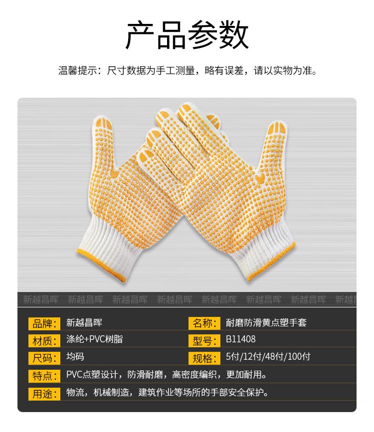 涂胶手套防滑点胶棉线手套
