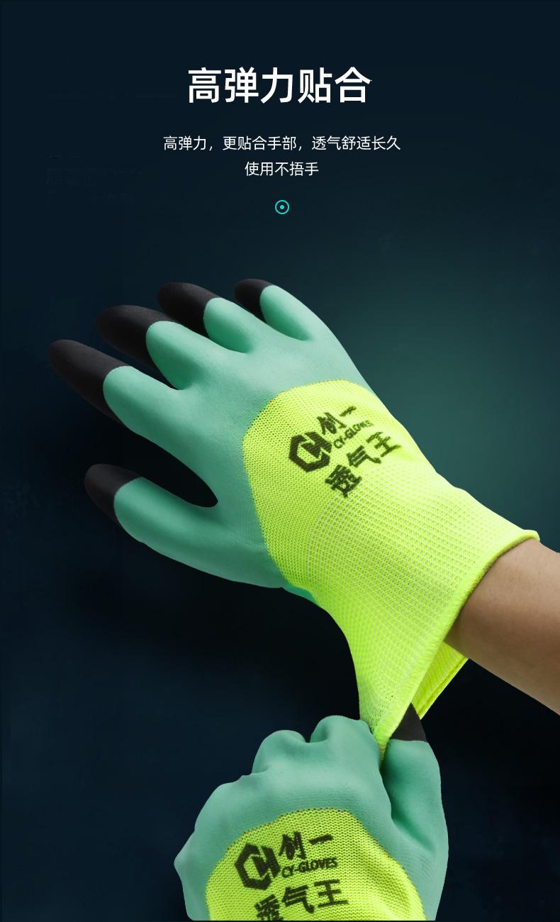浸胶涂胶带胶劳动防滑橡胶薄款手套